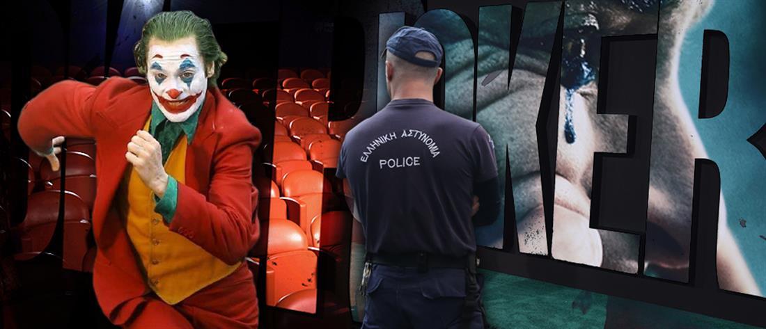 """Ο """"Τζόκερ"""", οι αστυνομικοί, το ΥΠΠΟ και οι ανήλικοι θεατές (εικόνες)"""