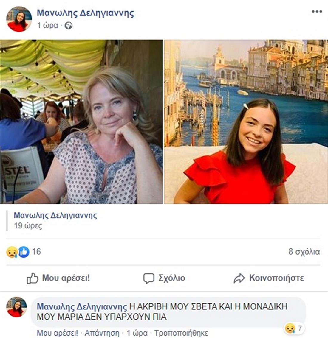 17χρονη - Μαρία Δεληγιάννη - Σβέτα - ανάρτηση - facebook - πατέρας