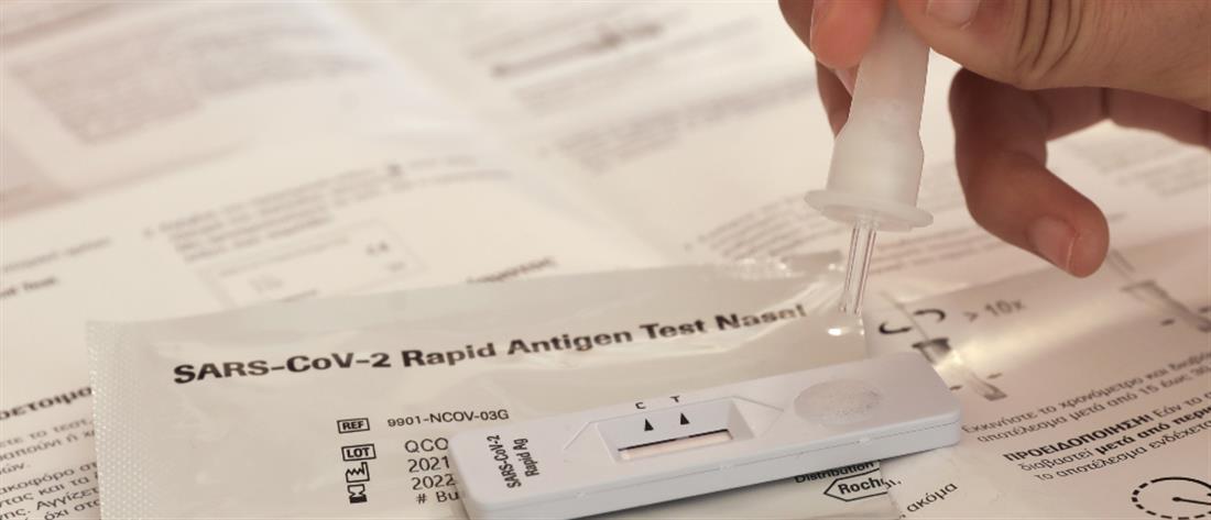 Self Test - Δημόσιοι υπάλληλοι: Προμήθεια 3 τεστ με μια επίσκεψη στο φαρμακείο