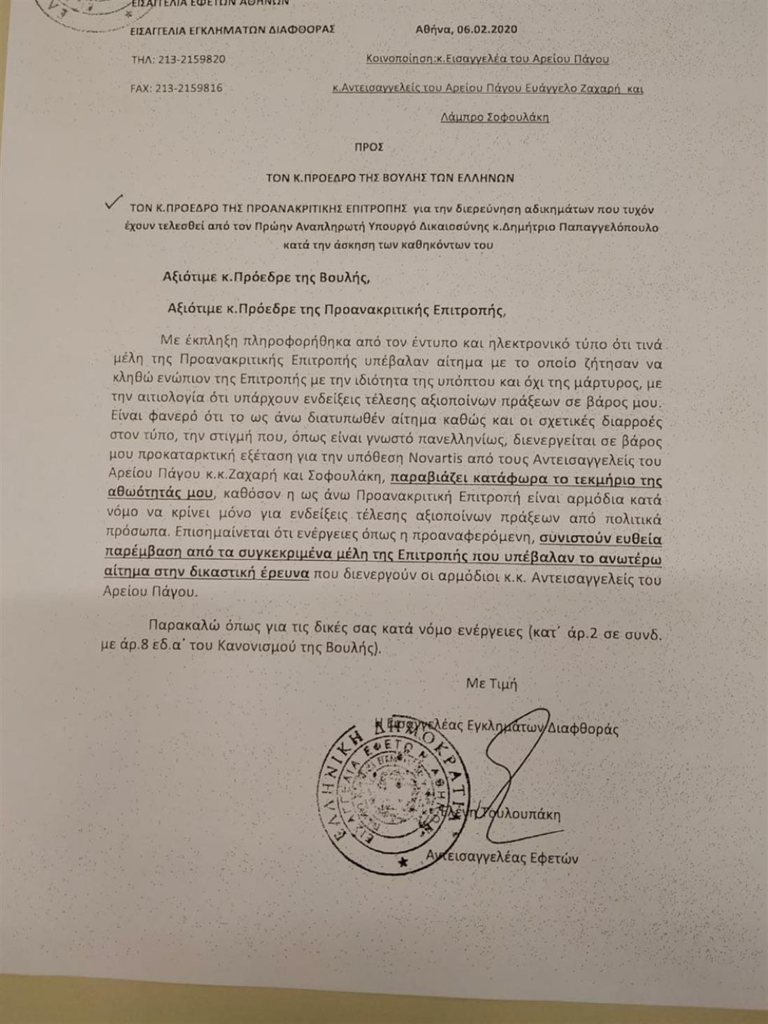 Επιστολή - Τουλουπάκη - Προανακριτική Επιτροπή - Βουλή - Novartis