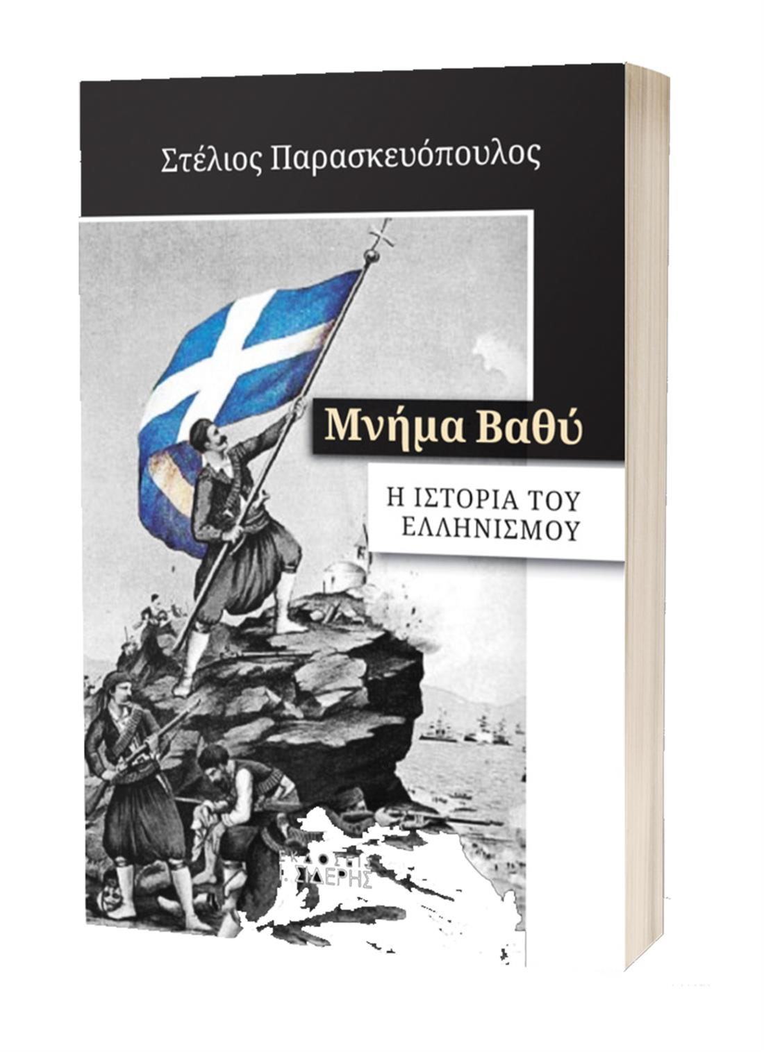 Στέλιος Παρασκευόπουλος - βιβλίο - Μνήμα Βαθύ