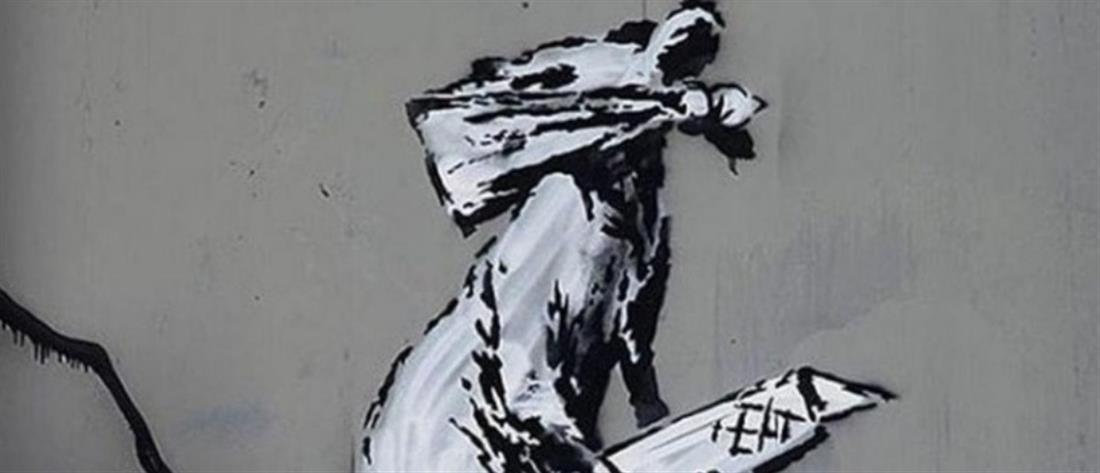 Έκοψαν με πριόνι έργο του Banksy (εικόνα)