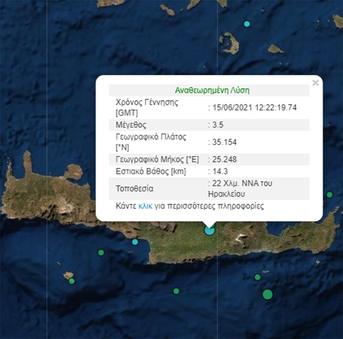 Σεισμός- Άρβη - Κρήτη