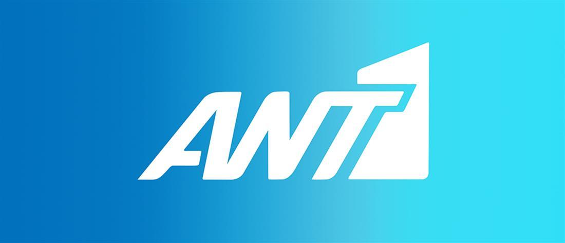 Στην κορυφή της τηλεθέασης ο ΑΝΤ1 και τον Νοέμβριο