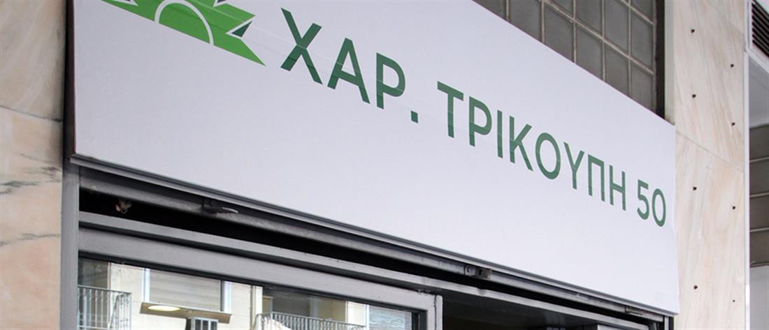 Γραφεία ΠΑΣΟΚ - Χαριλάου Τρικούπη