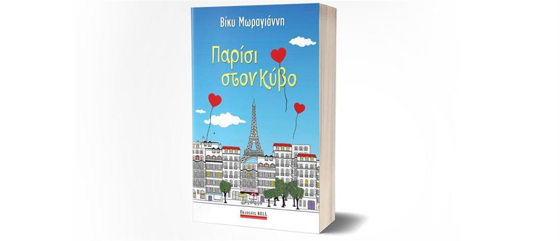"""Απολαυστικό το """"Παρίσι στον κύβο"""" της Βίκυς Μωραγιάννη"""