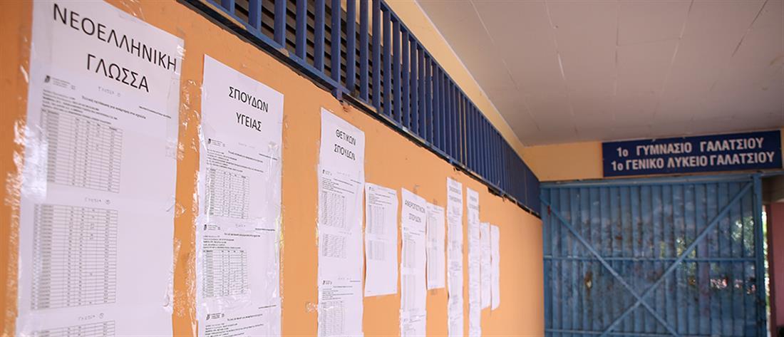 Βάσεις 2021 – ΚΙΝΑΛ: Το υπουργείο Παιδείας να άρει τις αδικίες στο σύστημα εισαγωγής