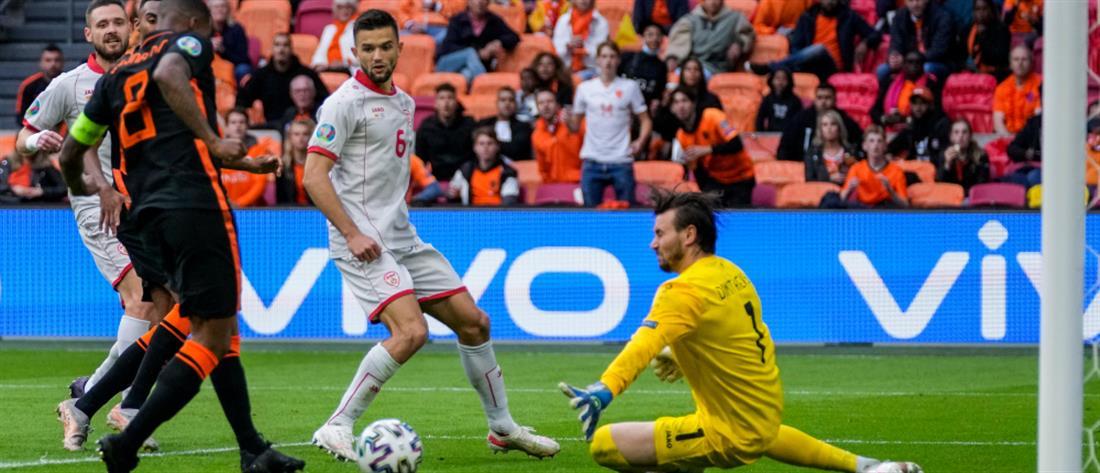 "Euro 2020: Η Ολλανδία ""εξαφάνισε"" τη Βόρεια Μακεδονία με απόλυτο νικών (εικόνες)"