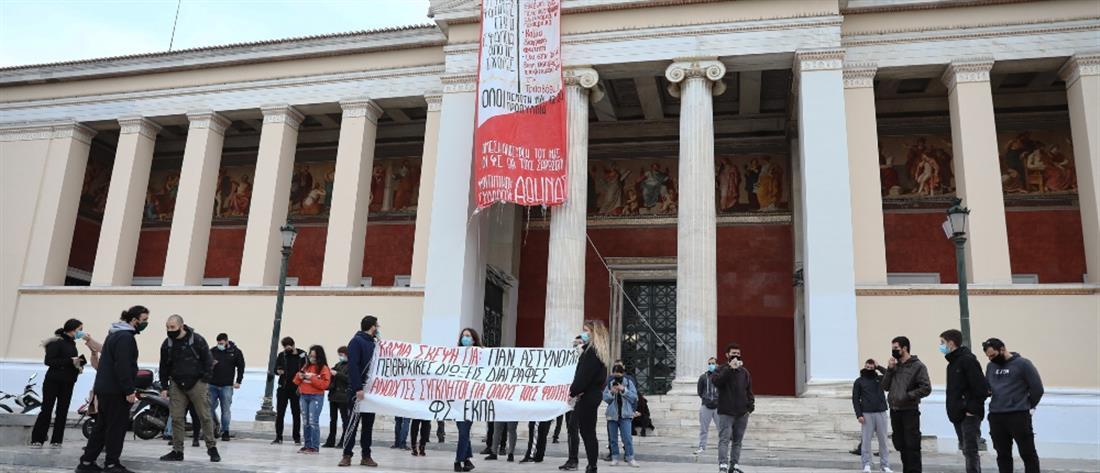 Διαμαρτυρία φοιτητών κατά της πανεπιστημιακής αστυνομίας (εικόνες)