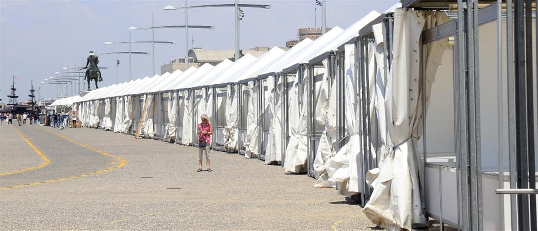 Θεσσαλονίκη: Έλεγχοι του ΣΔΟΕ στο Φεστιβάλ Βιβλίου – Έκλεισαν τα περίπτερα
