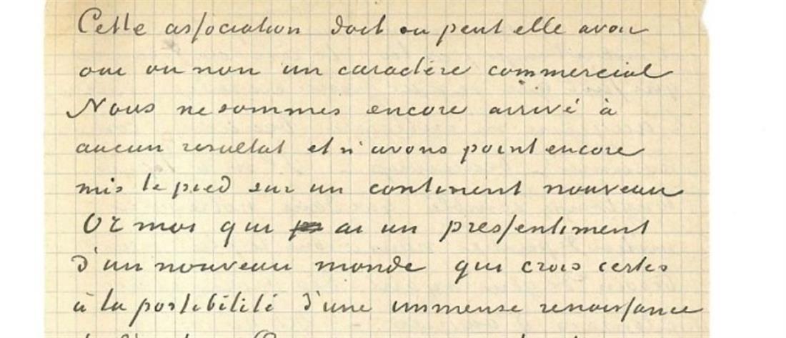 "Eπιστολή των Βαν Γκογκ και Γκογκέν πουλήθηκε για μια ""περιουσία"""