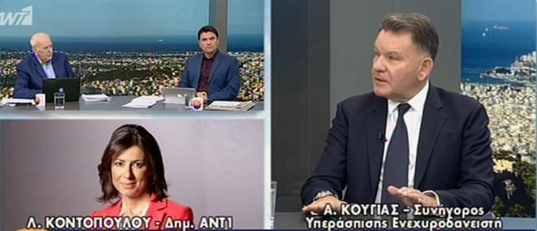 Κούγιας στον ΑΝΤ1: πήραν 100 ξένους και τους έκαναν εγκληματική οργάνωση (βίντεο)