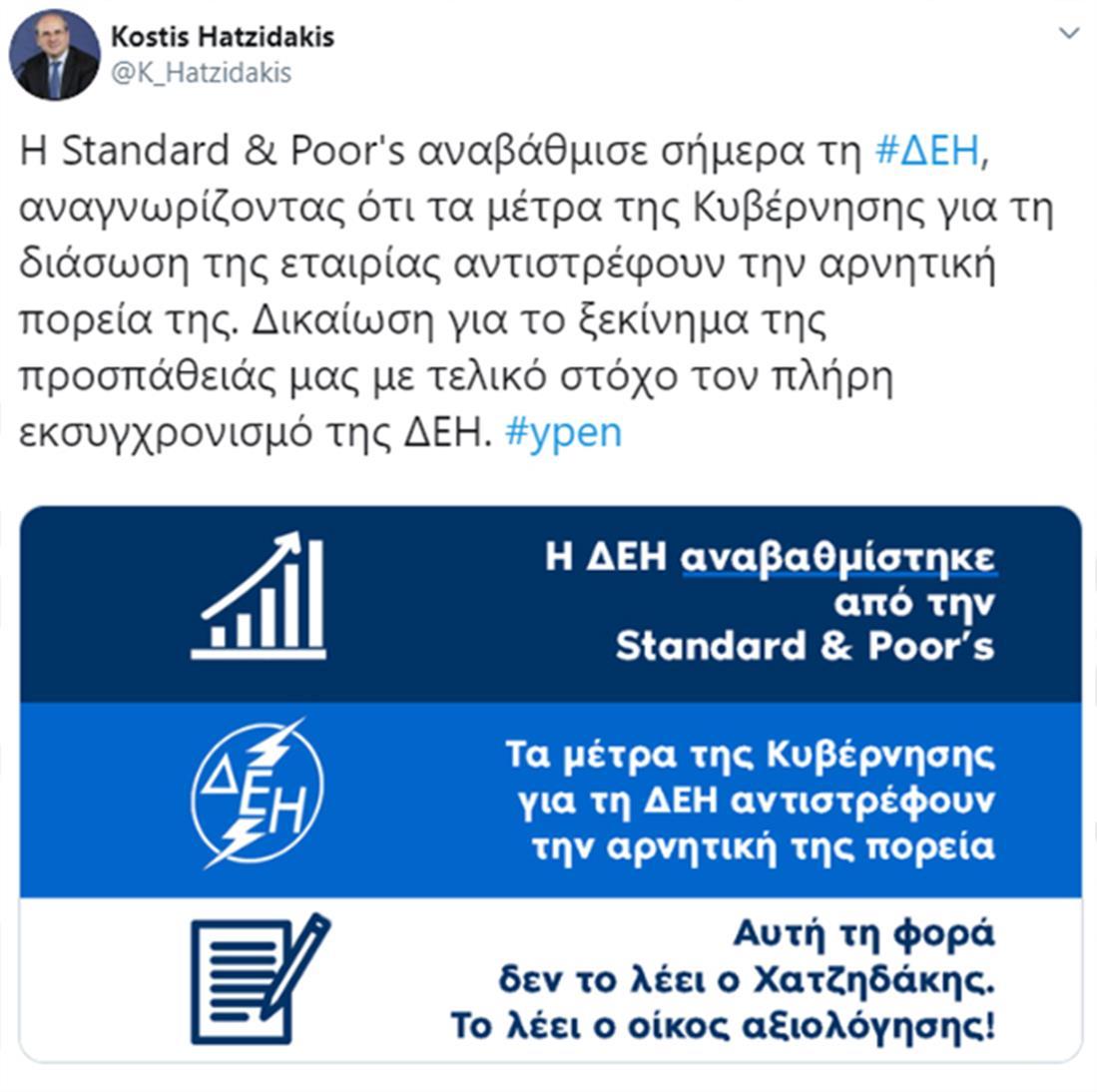 Κ. Χατζηδάκης - tweet - Standard & Poor - ΔΕΗ