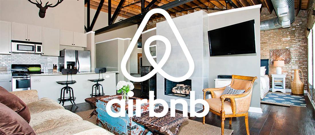 Τέλος στα πάρτι βάζει η Airbnb