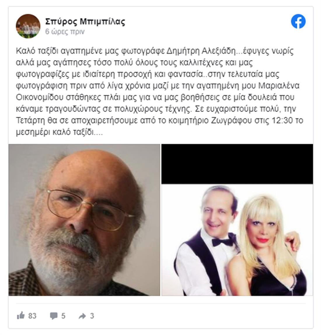 Δημήτρης Αλεξιάδης - Σπύρος Μπιμπίλας