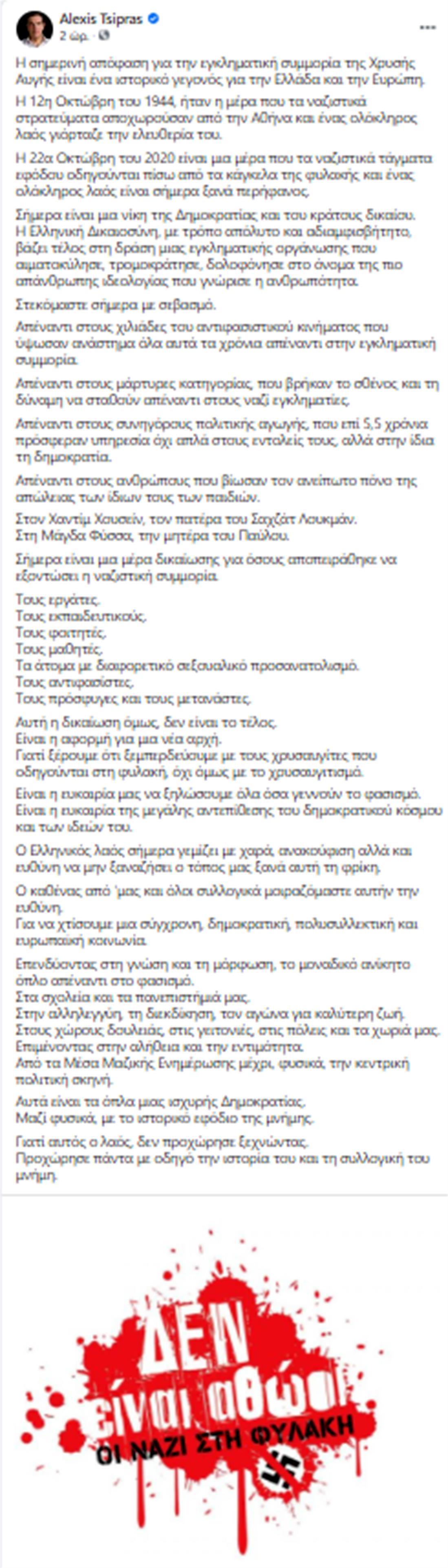 Facebook - Τσίπρας