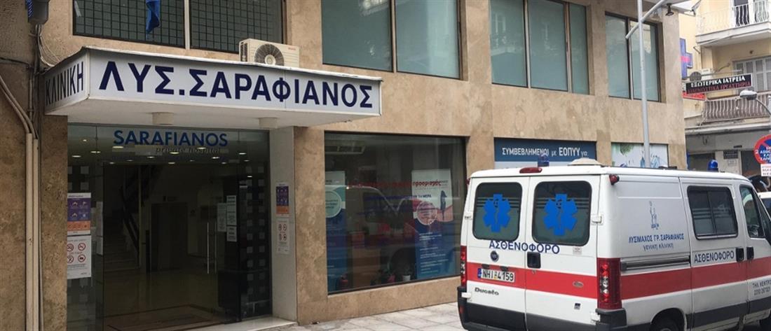 Κορονοϊός: Εκκένωση κλινικής μετά την επίταξη (εικόνες)