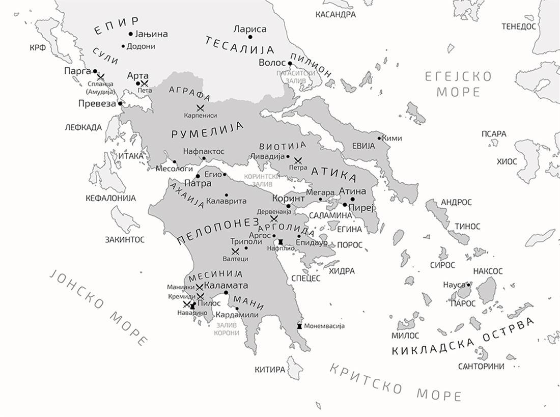 Σερβία - πρώτο βιβλίο - σύγχρονη ελληνική Ιστορία