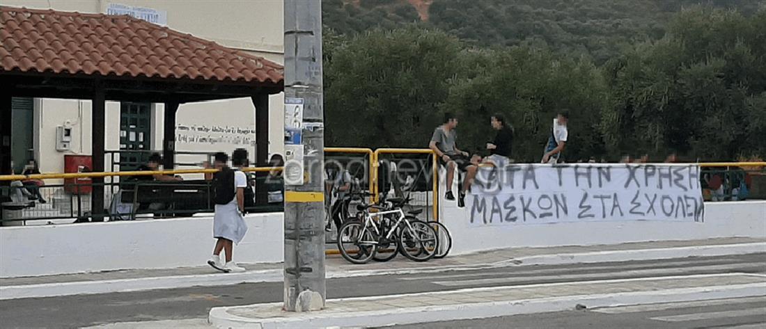 Καταλήψεις σε σχολεία κατά της μάσκας (εικόνες)