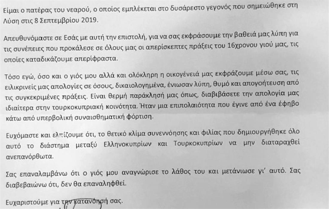 ΚΑΤΕΧΟΜΕΝΑ - ΕΠΙΣΤΟΛΗ ΠΑΤΕΡΑ 16ΧΡΟΝΟΥ ΣΕ ΑΚΙΝΤΖΙ