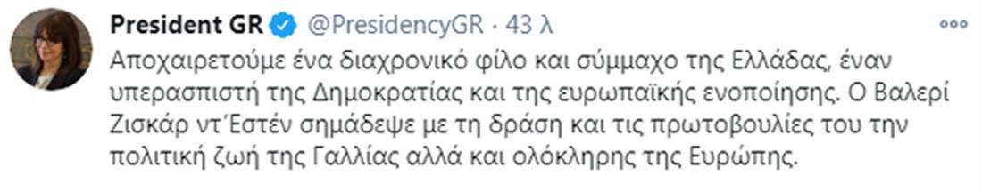 Κατερίνα Σακελλαροπούλου - Βαλερί Ζισκάρ ντ Εστέν  - tweet