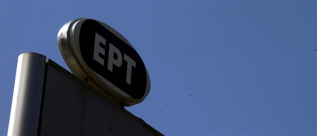 Παραιτήθηκαν οι επικεφαλής της ΕΡΤ και του ΑΠΕ