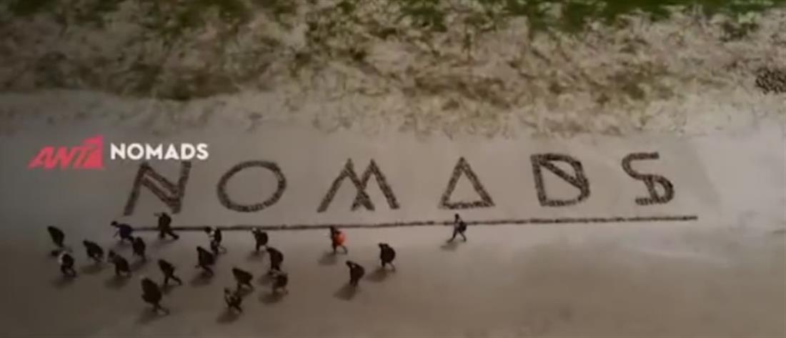 Το Nomads στην τελική ευθεία – Πώς θα βγουν οι φιναλίστ, πώς θα γίνουν ημιτελικός και τελικός