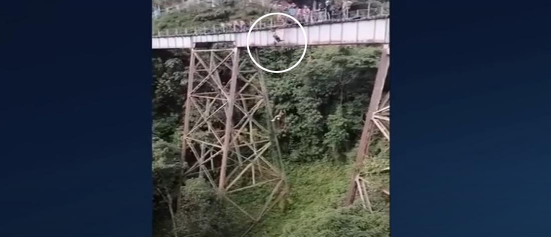 Κολομβία - bungee jumping: Τραγωδία με 25χρονη που πήδηξε χωρίς να είναι δεμένη (βίντεο)
