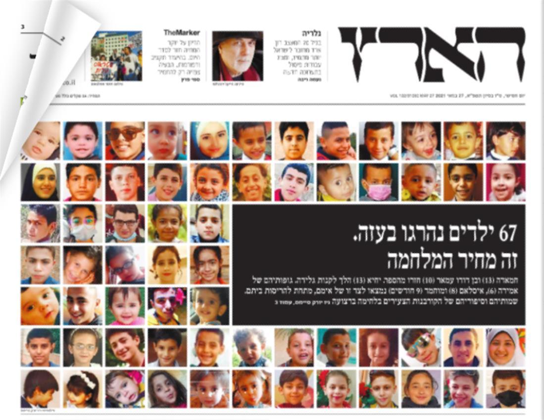 Ισραήλ: Το Πρωτοσέλιδο της Χααρέτζ αφιερωμένο στα 67 νεκρά παιδιά της Γάζας (εικόνες)