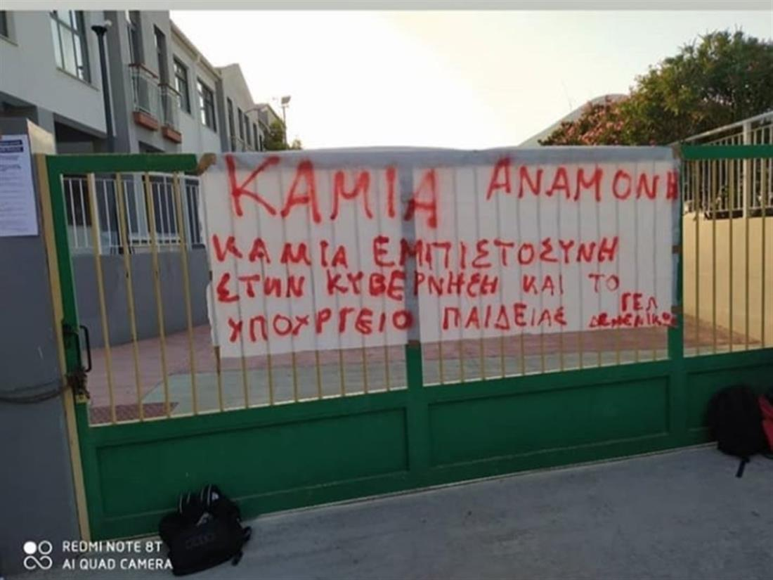 Κατάληψη - Πάτρα - ΓΕΛ Δεμενικων
