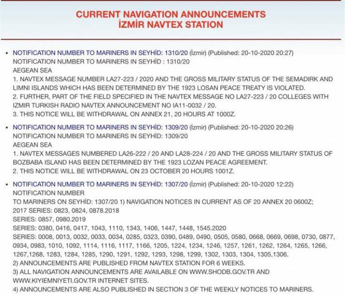 Τουρκία - Navtex - αποστρατιωτικοποίηση