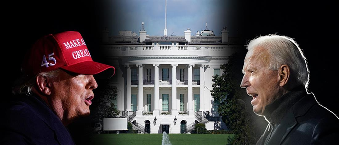 AP - Τραμπ - Μπάιντεν - Λευκός Οίκος