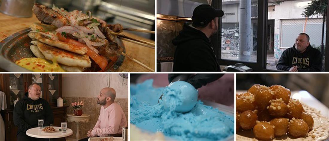 """""""Γειτονιές στο πιάτο"""": ο Δημήτρης Σκαρμούτσος στο Αιγάλεω"""