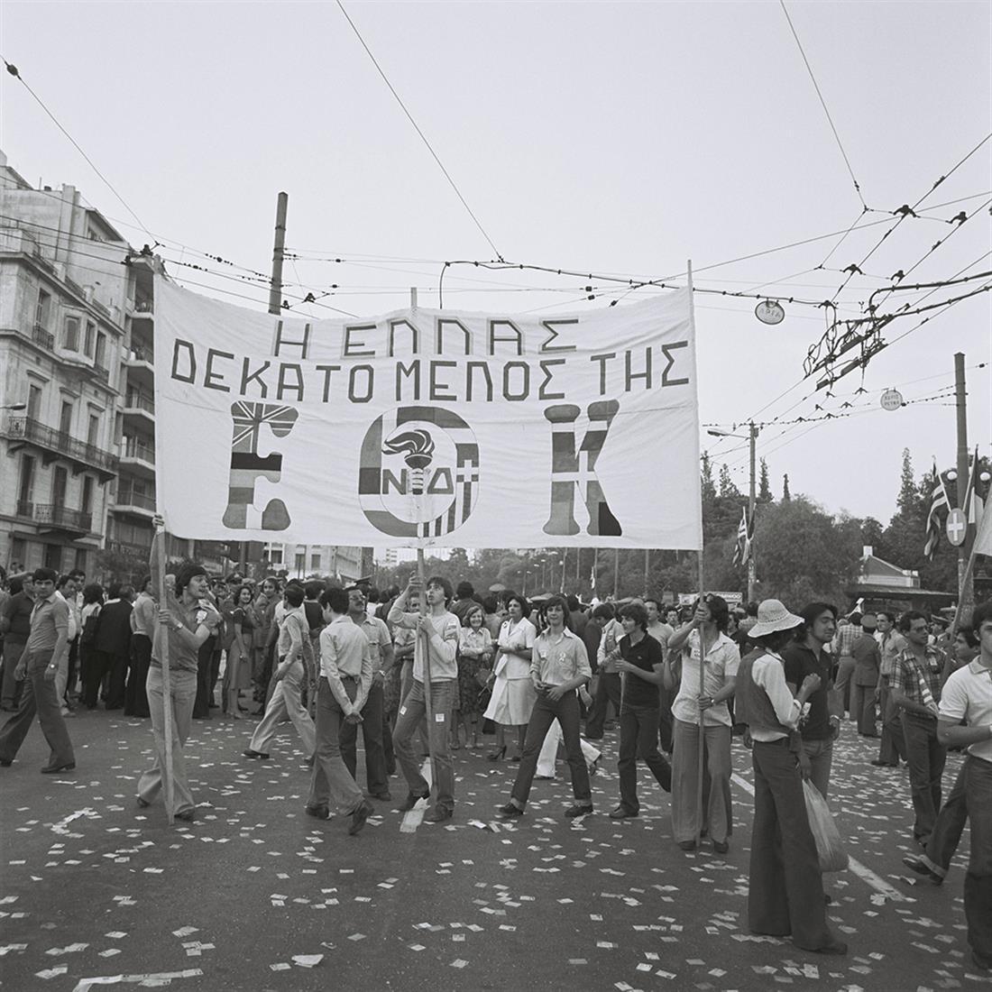 Υπογραφή Συνθήκης Προσχώρησης Ελλάδας στην ΕΟΚ - 28 Μαΐου 1979 - Ζάππειο Μέγαρο