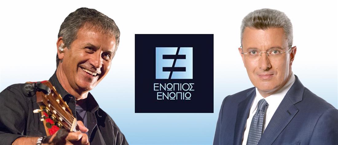 """""""Ενώπιος Ενωπίω"""": ο Γιώργος Νταλάρας μιλά για όλα στον Νίκο Χατζηνικολάου"""