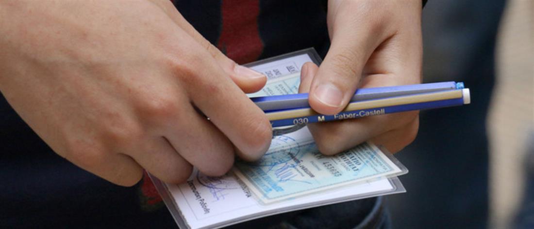 Πανελλήνιες εξετάσεις - Έγγραφα - Ταυτότητα - Στυλό