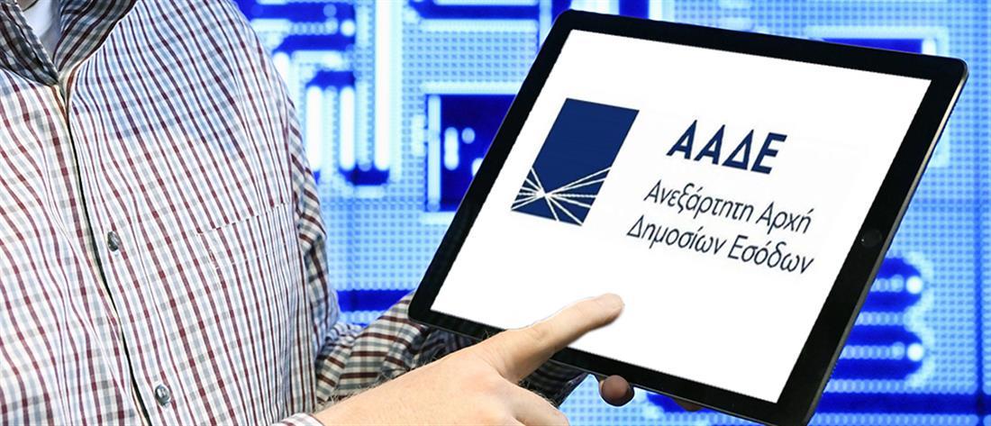 ΑΑΔΕ: Νέο μισθολόγιο - Τα κριτήρια για τις αποδοχές