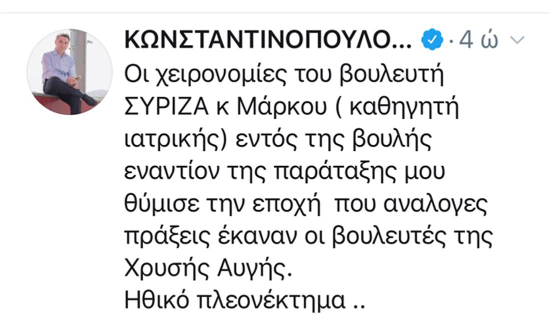 Οδυσσέας Κωνσταντινόπουλος - ανάρτηση - Κώστας Μάρκου