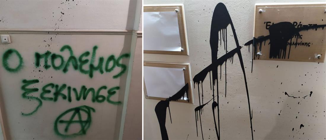 Έλενα Ράπτη: Επίθεση με μπογιές στο γραφείο της (βίντεο)