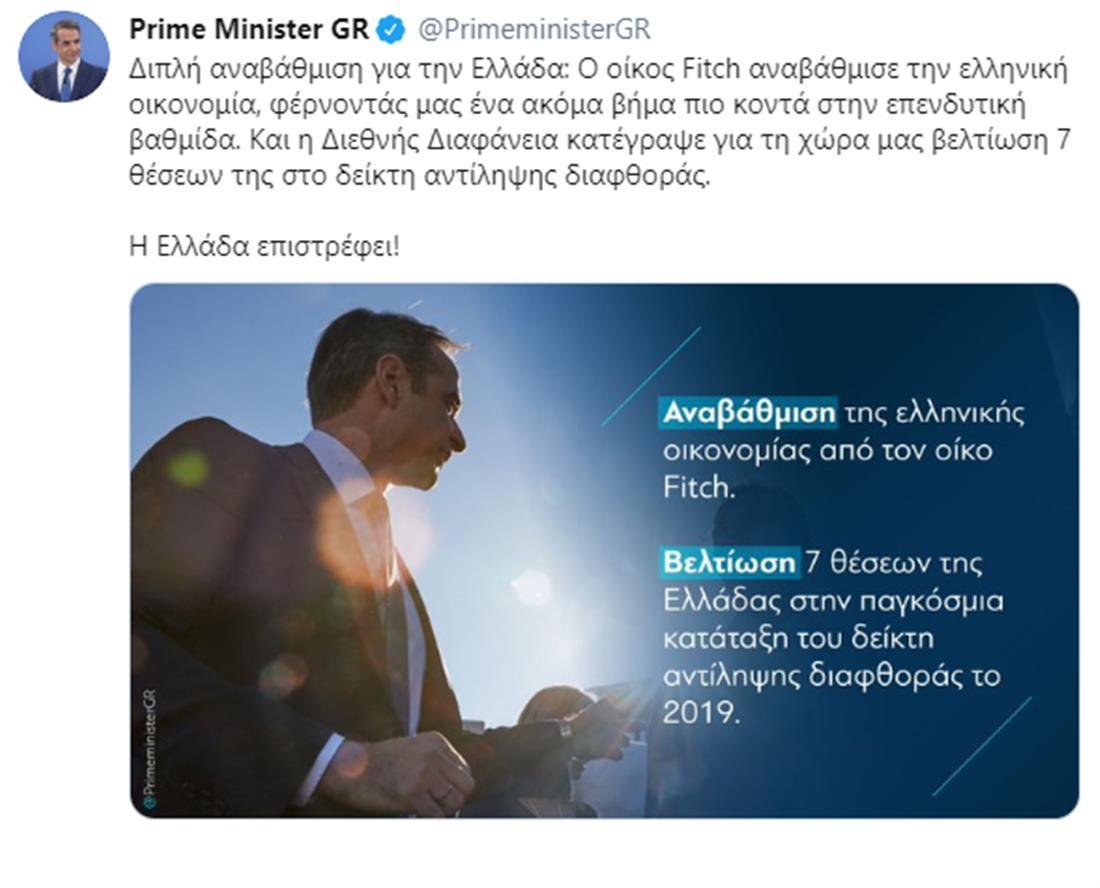 Μητσοτάκης - Twitter