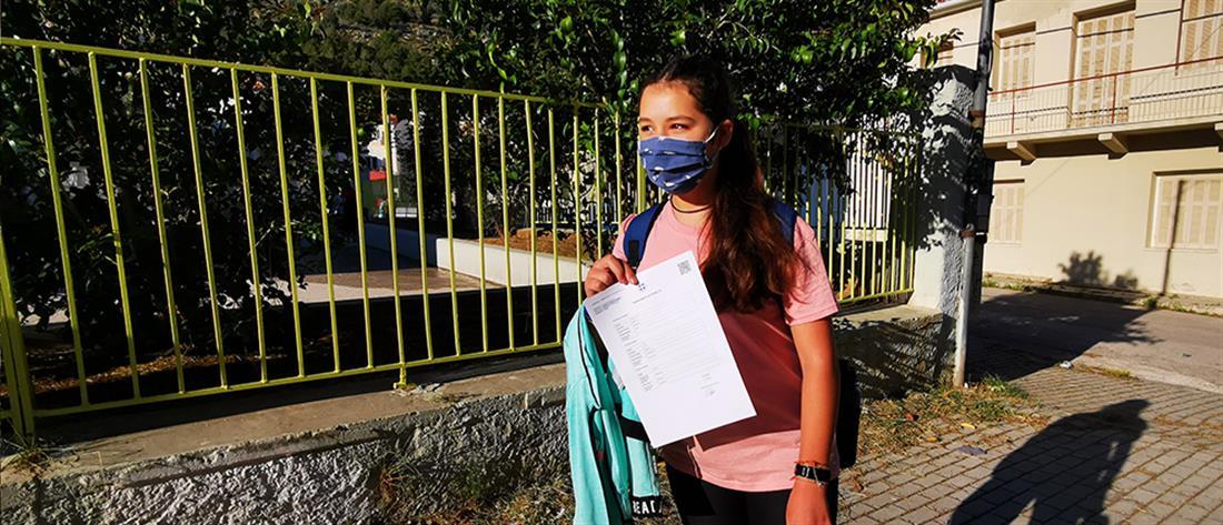 μαθητές - επιστροφή - σχολεία - πιστοποιητικό - self test