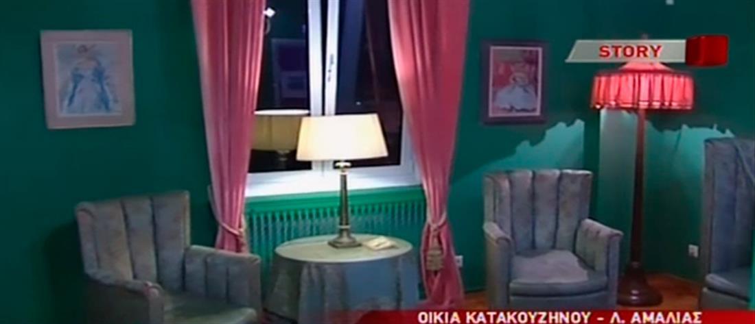 Ανοίγει για το κοινό το σπίτι του Άγγελου Κατακουζηνού (βίντεο)