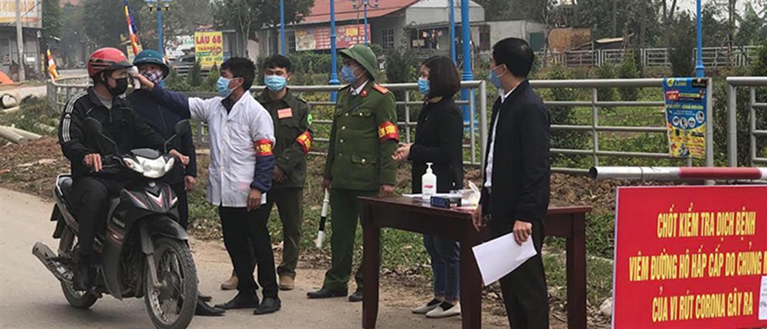 Κορονοϊός: σε καραντίνα μια ολόκληρη πόλη στο Βιετνάμ