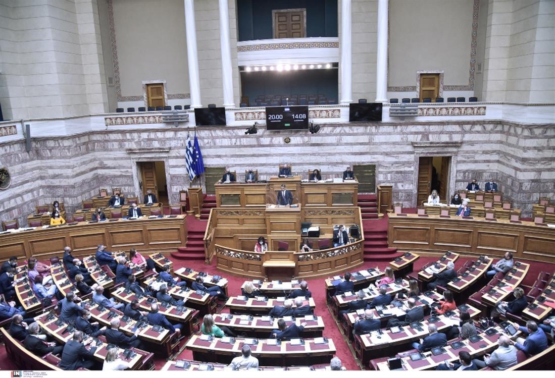 Βουλή - Ολομέλεια