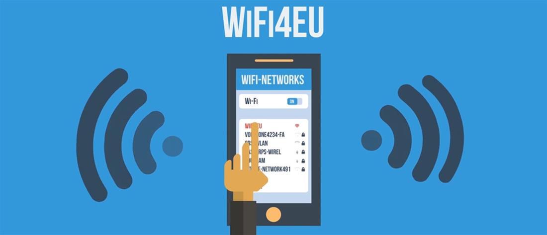 Δωρεάν WiFi σε όλους τους Δήμους