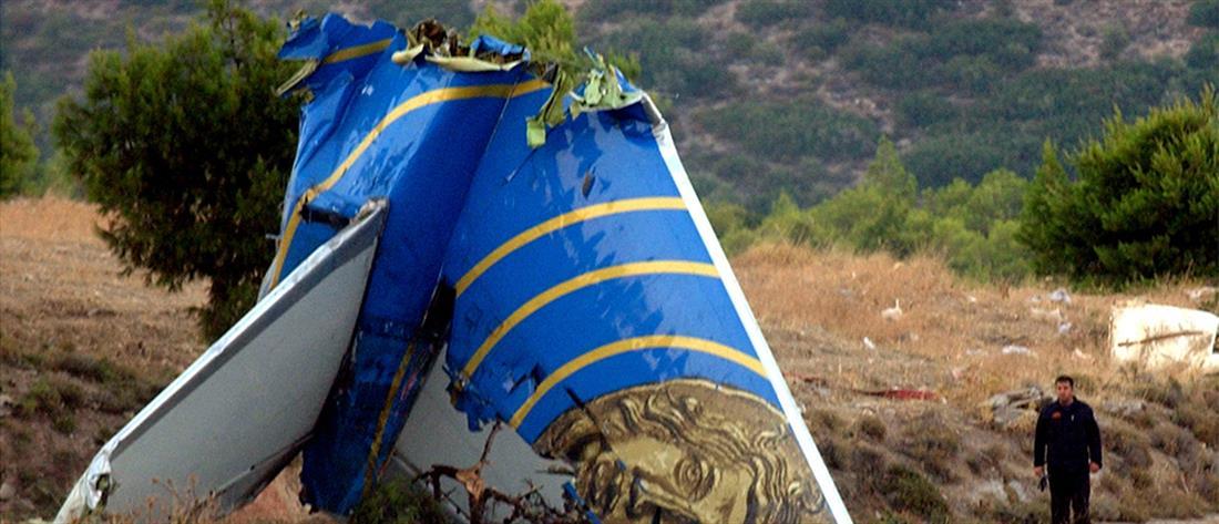 """""""Ήλιος"""": μνημόσυνο για τα θύματα του αεροπορικού δυστυχήματος"""