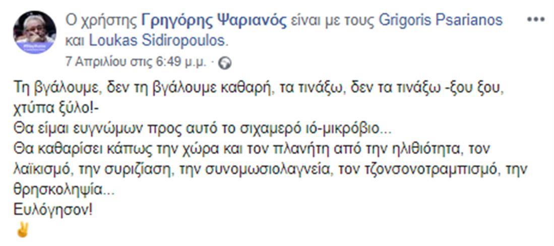 Γρηγόρης Ψαριανός - facebook