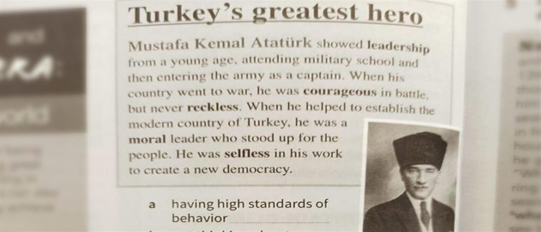 Κύπρος - σχολικό βιβλίο αγγλικών - Κεμάλ Ατατούρκ