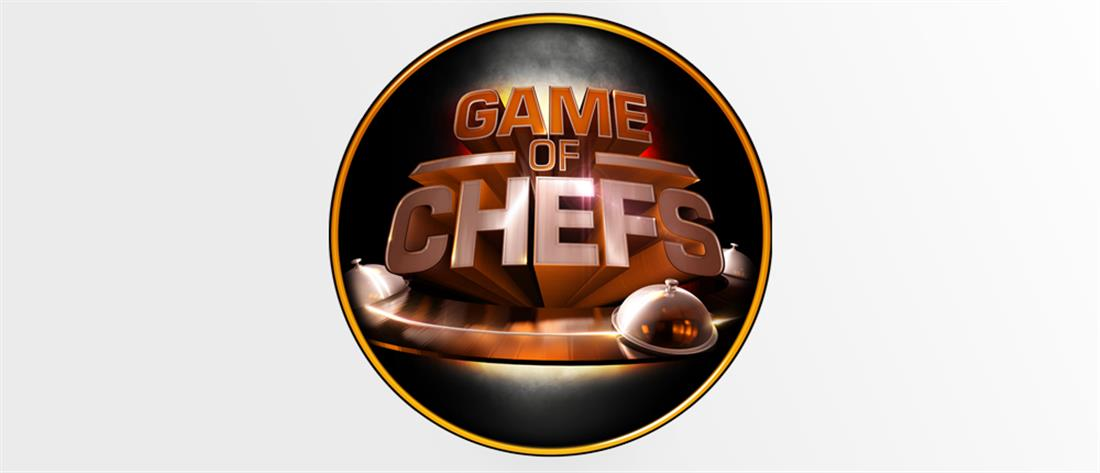 """Game Of Chefs"": Έρχεται στον ΑΝΤ1!"