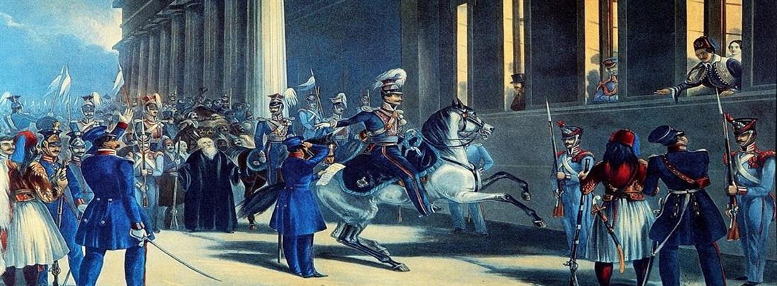 3η Σεπτεμβρίου: Η επανάσταση κατά του Όθωνα, ο Μακρυγιάννης και το πρώτο Σύνταγμα